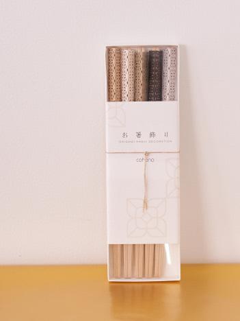 10)HOS お箸飾り5個セット